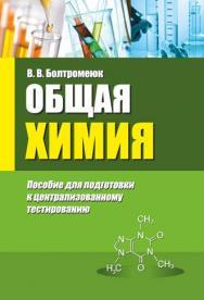 Общая химия : пособие для подготовки к централизованному тестированию ISBN 978-985-7105-15-1