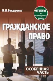Гражданское право. Особенная часть : ответы на экзаменационные вопросы ISBN 978-985-7171-06-4