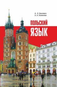 Польский язык ISBN 978-985-7171-07-1