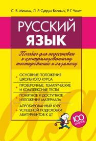 Русский язык : пособие для подготовки к централизованному тестированию и экзамену ISBN 978-985-7171-16-3