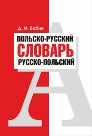 Польско-русский. Русско-польский словарь ISBN 978-985-7171-19-4