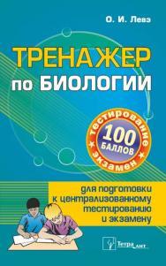 Тренажер по биологии для подготовки к централизованному тестированию и экзамену ISBN 978-985-7171-28-6