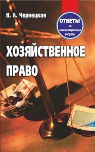 Хозяйственное право : ответы на экзаменационные вопросы ISBN 978-985-7171-32-3