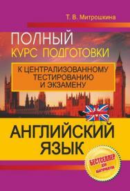 Английский язык : полный курс подготовки к централизованному тестированию и экзамену ISBN 978-985-7171-37-8