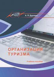 Организация туризма : Учебное пособие / ISBN 978-985-7234-10-3