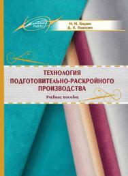 Технология подготовительно-раскройного производства : Учебное пособие ISBN 978-985-7234-11-0