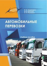 Автомобильные перевозки : Учебное пособие ISBN 978-985-7234-13-4