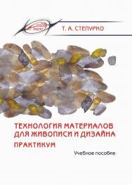 Технология материалов : практикум : Учебное пособие ISBN 978-985-7234-16-5