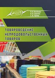 Товароведение непродовольственных товаров : Учебное пособие ISBN 978-985-7234-20-2