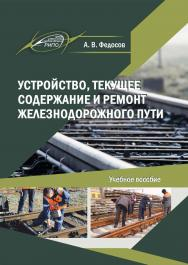 Устройство, текущее содержание и ремонт железнодорожного пути : Учебное пособие ISBN 978-985-7234-25-7