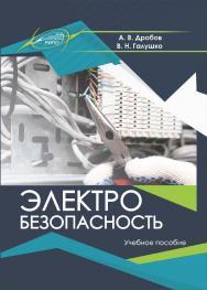 Электробезопасность : Учебное пособие ISBN 978-985-7234-26-4