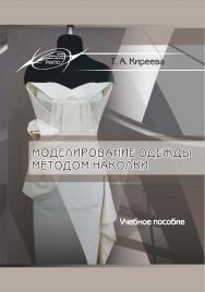 Моделирование одежды методом наколки : Учебное пособие ISBN 978-985-7234-27-1