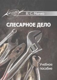 Слесарное дело : Учебное пособие. – 3-е изд., стер. ISBN 978-985-7234-28-8
