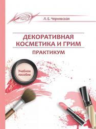 Декоративная косметика и грим : практикум : Учебное пособие ISBN 978-985-7234-30-1