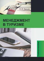 Менеджмент в туризме : Учебное пособие ISBN 978-985-7234-37-0