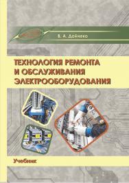 Технология ремонта и обслуживания электрооборудования : учеб. ISBN 978-985-7234-43-1