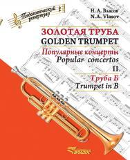 Золотая труба : популярные концерты : В 3-х ч. : Часть III : Труба Б = Golden trumpet. III : Trumpet in B : [ноты] — (Педагогический репертуар). ISBN 979-0-706418-00-1