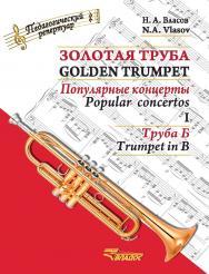 Золотая труба : популярные концерты : В 3-х ч. : Часть I : Труба Б = Golden trumpet. I : Trumpet in B : [ноты] ISBN 979-0-9003105-6-9