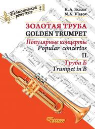 Золотая труба : популярные концерты : В 3-х ч. : Часть II : Труба Б = Golden trumpet. II : Trumpet in B : [ноты] ISBN 979-0-9003105-8-3
