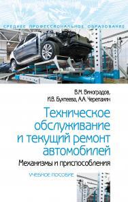 Техническое обслуживание и текущий ремонт автомобилей. Механизмы и приспособления ISBN 978-5-00091-491-5