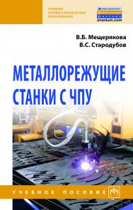 Металлорежущие станки с ЧПУ ISBN 978-5-16-013968-5