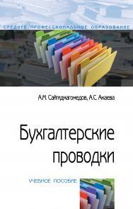 Бухгалтерские проводки ISBN 978-5-00091-629-2