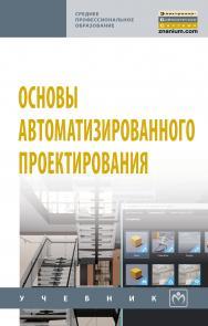 Основы автоматизированного проектирования ISBN 978-5-16-014441-2