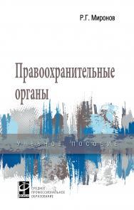 Правоохранительные органы ISBN 978-5-8199-0762-7