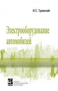 Электрооборудование автомобилей ISBN 978-5-8199-0697-2