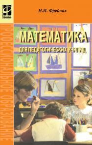 Математика для воспитателей ISBN 978-5-8199-0767-2