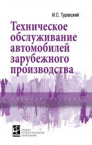 Техническое обслуживание автомобилей зарубежного производства ISBN 978-5-8199-0758-0
