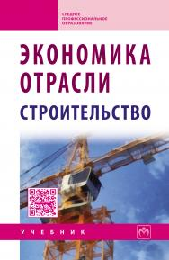 Экономика отрасли (строительство) ISBN 978-5-16-009339-0