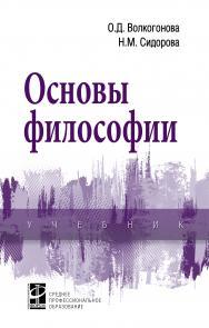 Основы философии ISBN 978-5-8199-0694-1