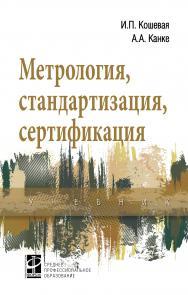 Метрология, стандартизация, сертификация ISBN 978-5-8199-0293-6