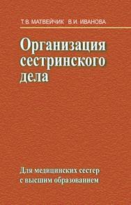 Организация сестринского дела: учеб. пособие ISBN 985-06-1169-3