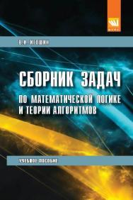 Сборник задач по математической логике и теории алгоритмов ISBN 978-5-906818-08-9