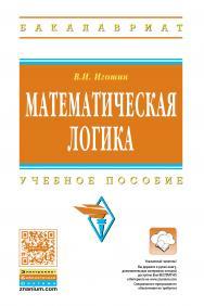 Математическая логика ISBN 978-5-16-011691-4