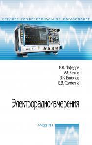 Электрорадиоизмерения ISBN 978-5-00091-502-8