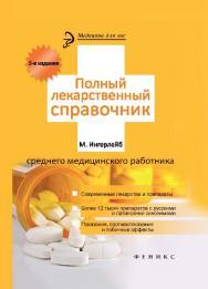 Полный лекарственный справочник среднего медицинского работника ISBN 978-5-222-20095-7