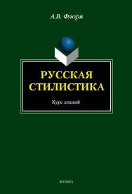 Русская стилистика: курс лекций – 5-е изд., стер. ISBN 987-5-9765-1661-8