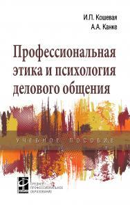 Профессиональная этика и психология делового общения ISBN 978-5-8199-0739-9