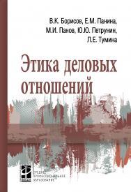 Этика деловых отношений ISBN 978-5-8199-0844-0