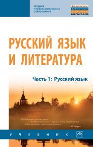 Русский язык и литература ISBN 978-5-16-014499-3
