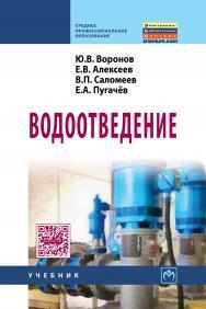 Водоотведение ISBN 978-5-16-006330-0