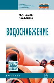 Водоснабжение ISBN 978-5-16-009068-9