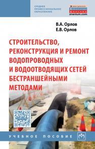 Строительство, реконструкция и ремонт водопроводных и водоотводящих сетей бестраншейными методами ISBN 978-5-16-012603-6