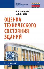 Оценка технического состояния зданий ISBN 978-5-16-004416-3