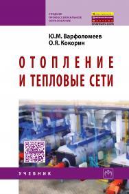 Отопление и тепловые сети ISBN 978-5-16-005405-6