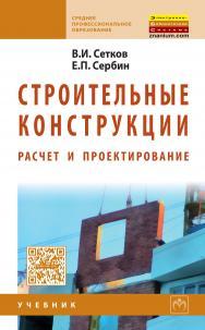 Строительные конструкции. Расчет и проектирование ISBN 978-5-16-003989-3