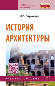 История архитектуры ISBN 978-5-16-006329-4
